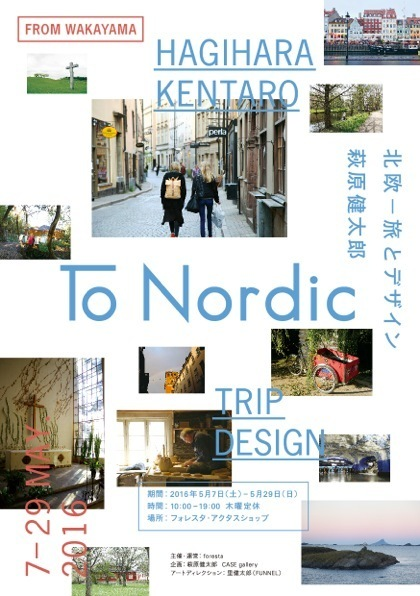 160416_to_nordic_foresta_flyer_fix_OL-03.jpeg